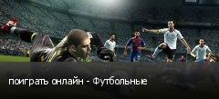 поиграть онлайн - Футбольные
