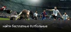 найти бесплатные Футбольные