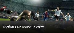Футбольные online на сайте