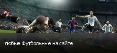 любые Футбольные на сайте