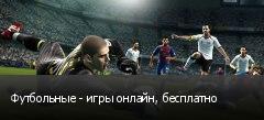 Футбольные - игры онлайн, бесплатно