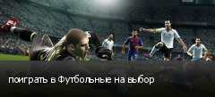 поиграть в Футбольные на выбор