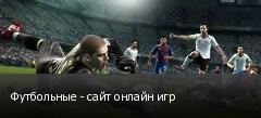 Футбольные - сайт онлайн игр