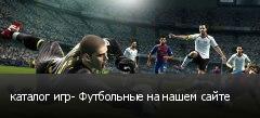 каталог игр- Футбольные на нашем сайте