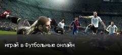 играй в Футбольные онлайн