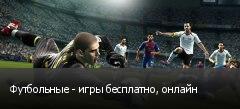 Футбольные - игры бесплатно, онлайн