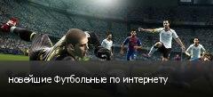 новейшие Футбольные по интернету