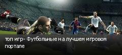 топ игр- Футбольные на лучшем игровом портале