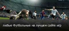 любые Футбольные на лучшем сайте игр