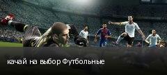 качай на выбор Футбольные