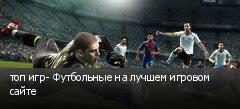 топ игр- Футбольные на лучшем игровом сайте