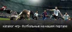 каталог игр- Футбольные на нашем портале