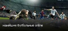новейшие Футбольные online