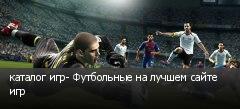 каталог игр- Футбольные на лучшем сайте игр