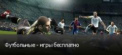 Футбольные - игры бесплатно