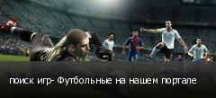 поиск игр- Футбольные на нашем портале
