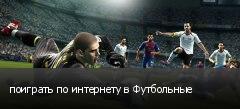 поиграть по интернету в Футбольные