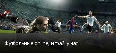 Футбольные online, играй у нас