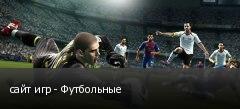 сайт игр - Футбольные