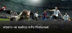 играть на выбор в Футбольные