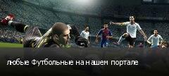 любые Футбольные на нашем портале