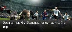 бесплатные Футбольные на лучшем сайте игр
