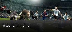 Футбольные online