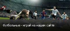 Футбольные - играй на нашем сайте