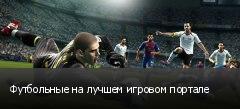 Футбольные на лучшем игровом портале