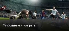 Футбольные - поиграть