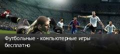 Футбольные - компьютерные игры бесплатно