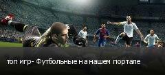 топ игр- Футбольные на нашем портале