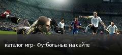 каталог игр- Футбольные на сайте