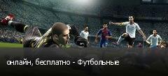 онлайн, бесплатно - Футбольные