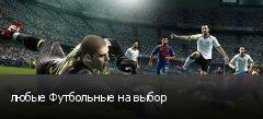 любые Футбольные на выбор