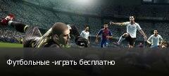 Футбольные -играть бесплатно