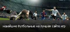 новейшие Футбольные на лучшем сайте игр