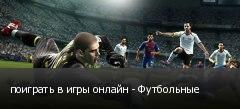 поиграть в игры онлайн - Футбольные