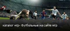 каталог игр- Футбольные на сайте игр