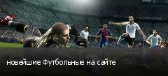 новейшие Футбольные на сайте