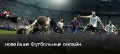 новейшие Футбольные онлайн