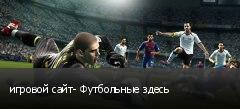 игровой сайт- Футбольные здесь
