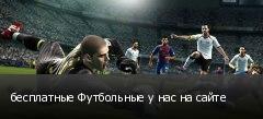 бесплатные Футбольные у нас на сайте