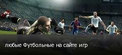 любые Футбольные на сайте игр