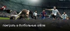 поиграть в Футбольные online