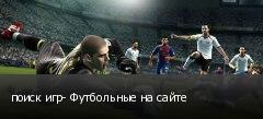 поиск игр- Футбольные на сайте