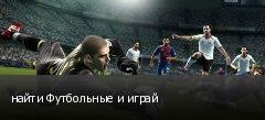найти Футбольные и играй