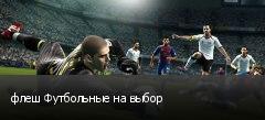 флеш Футбольные на выбор