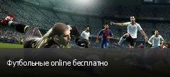 Футбольные online бесплатно