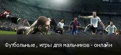 Футбольные , игры для мальчиков - онлайн